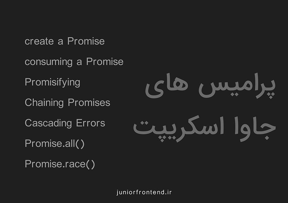 پرامیس های جاوا اسکریپت در ES5